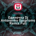 МакSим - Одиночка (Dj Antonenko Gaspromo Remix Full)