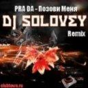 PRADA - Позови Меня (DJ Solovey Remix)