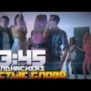 Sound Hackers ft. 23:45 - Пустые Слова (Original)
