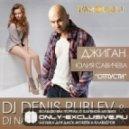 GeeGun feat Юлия Савичева  - Прости (DJ Denis Rublev & DJ Natasha Baccardi No Rap Mix)
