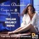 Вика Дайнеко - Сотри Его Из Memory (Trojan Project Radio Remix)