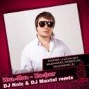 Инь-Янь - Пофиг (DJ Noiz & DJ Maxtal Remix)