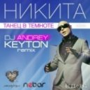 Никита - Танец В Темноте (Andrey Keyton Official Extended Remix)