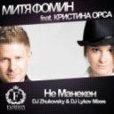 Митя Фомин & Кристина Орса - Не Манекен (DJ Zhukovsky & DJ Lykov Big Room Mix)