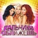 Пальчики оближешь - Любовь, Как Сон (Dj Bee Centr Club Remix)