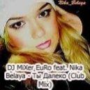 DJ MiXer EuRo feat. Nika Belaya - Ты Далеко (Club Mix)
