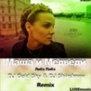 Маша и Медведи - Либэ Либэ (DJ Gold Sky & DJ Shirshnev Remix)