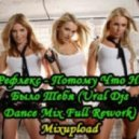 Рефлекс - Потому Что Не Было Тебя (Ural Djs Dance Mix Full Rework)