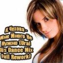 К.Чехова - Мне Много Не Нужно (Ural Djs Dance Mix Full Rework)