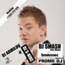 Smash feat Maury - Rendez Vous (DJ Armilov & DJ S-Nike Remix)