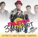 Градусы - Заметает (HITRETZ and SERGEI KARPOV REMIX)