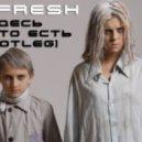 Dj Fresh - Здесь кто-то есть (Bootleg)
