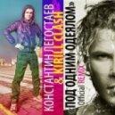 Константин Легостаев & Dj Kirill Clash - Под Одним Одеялом (Official Extended Remix)