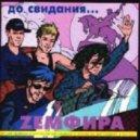Земфира - Аривидерчи (fuzz mix)