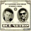 DJ Sandro Escobar & Рэпер СЯВА - Всё четко (Club Mix)
