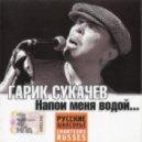 Гарик Сукачев - Напои меня водой (Dj VINI Remix)