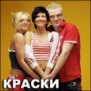 Краски - Девочка Танцует (Ночной Мир Project Remix 2012)