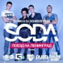 Dj Niki & Dj Squeeze feat. SODA - Поезд на Ленинград (Radio Edit)