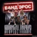 Banderos - Columbia Pictures (CJ Mak remix)