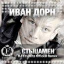 Иван Дорн - Стыцамен (DJ Favorite Remix)