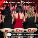 Aksioma Project - In The Club (Dub Mix)