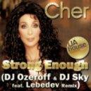 Cher - Strong Enough (Dj Ozeroff & Dj Sky feat. Lebedev Remix)