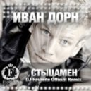 Иван Дорн - Стыцамен (DJ Favorite Radio Edit)