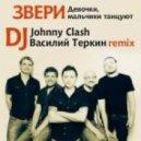 Звери - Девочки, мальчики, танцуем (DJ Johnny Clash & DJ Василий Теркин remix)