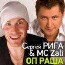 MC ZALI ft Dj RIGA  -  Оп РАША