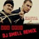 Каста - Это прет (Dj Smell Remix)