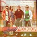 Не спать! feat. Dino MC 47 - Дышу Москвой (Extended Version)