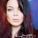 Алина Гросу - Взрослая (DJ Fresh Bit Remix 2012)