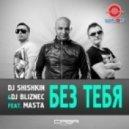 Dj Shishkin & Dj Bliznec Feat Masta - Без тебя (Extented Version)