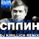 Сплин - Мое Сердце (DJ KIRILLICH REMIX)