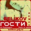 Гости из Будущего - Беги от меня (Belikov remix)