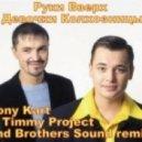 Руки Вверх - Девочки Колхозницы (Tony Kart and Timmy Project ft Brothers Sound remix)