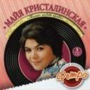 Майя Кристалинская -  Сегодня праздник у девчат (Dj Tseiko Remix)