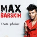 Макс Барских - Глаза-Убийцы (Barskih Mix)