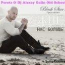 Джиган - Нас больше нет (Dj Oleg Perets & Dj Alexey Galin old school radio mix)
