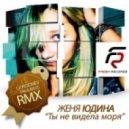 Женя Юдина - Ты Не Видела Моря (Dj Gorodnev & Dj Paulbass Ocean Mix 2012)