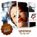 Чичерина - Ту-Лу-Ла (DJ Paulbass & DJ Gorodnev Guitar Radio 2012)