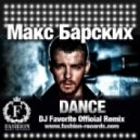 Макс Барских - Dance (DJ Favorite English Delicious Remix)