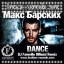 Макс Барских - Dance (DJ Favorite Delicious Remix)