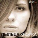 Пыльца - Кнопка (Slava Flash Remix)