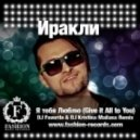 Иракли - Give It All To You (DJ Favorite & DJ Kristina Mailana Remix)