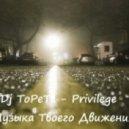 Dj ToPeTe - Privilege (Музыка Твоего Движения)