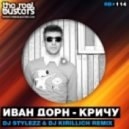 Иван Дорн - Кричу (DJ STYLEZZ & DJ KIRILLICH Remix)