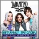 5sta Family - Три Слова (DJ TARANTINO & DJ x X x Remix)