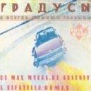 ГРАДУСЫ - Я всегда помню о главном (DJ Max Myers, DJ Arseniy & Rifatello Dub Vocal Mix)