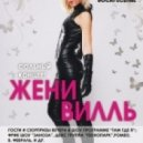 Женя Вилль - Ты для меня (Skybly Remix)